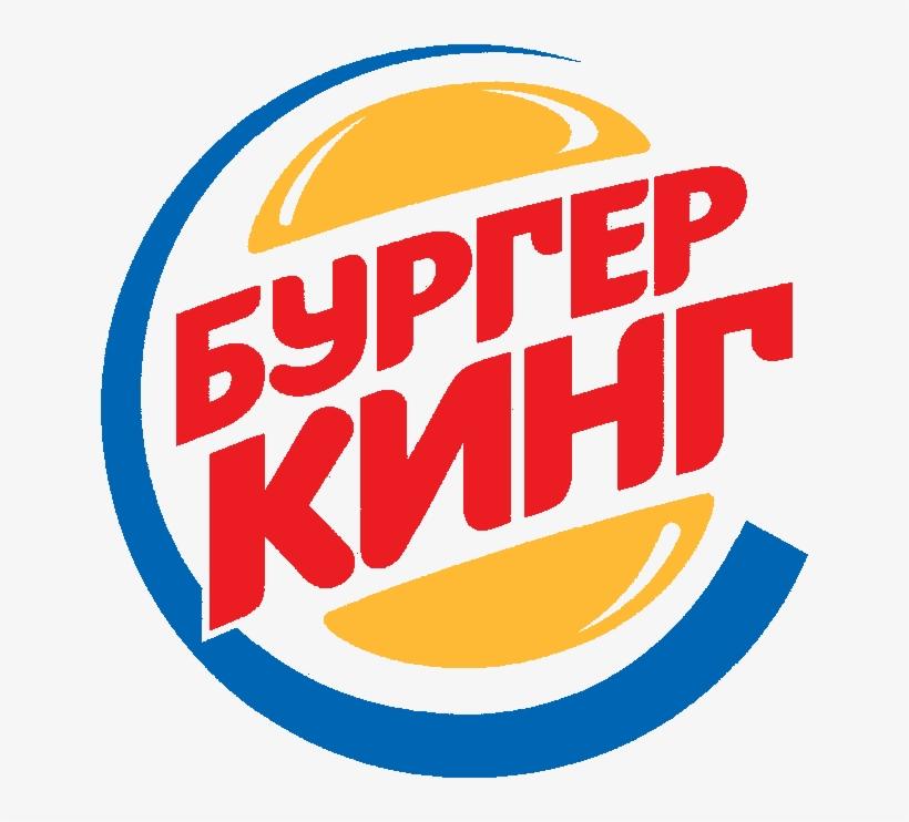 BURGER RUS